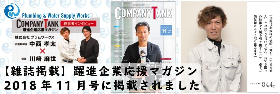 静岡愛知のトイレリフォームは\株式会社プラムワークス/